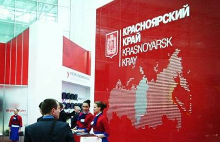 11th_Krasnoyarsk_Economic_Forum_2014_8.jpg