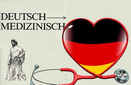 Медицинский перевод с/на немецкий язык